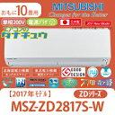 MSZ-ZD2817S-W 三菱電機 10畳用エアコン 2017年型 (西濃出荷) (/MSZ-ZD2817S-W/)