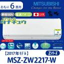 【個人宅配送不可】MSZ-ZW2217-W 三菱電機 6畳用エアコン 2017年型 (西濃出荷) (/MSZ-ZW2217-W/)