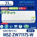 MSZ-ZW7117S-W ╗░╔й┼┼╡б 23╛Ў═╤еиеве│еє 2017╟п╖┐ (└╛╟╗╜╨▓┘) (/MSZ-ZW7117S-W/)