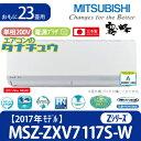 MSZ-ZXV7117S-W 三菱電機 23畳用エアコン 2017年型 (西濃出荷) (/MSZ-ZXV7117S-W/)