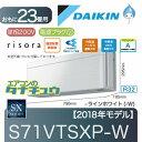 S71VTSXP-W ダイキン 23畳用エアコン 2018年型 (メーカー直送) (/S71VTSXP-W/)