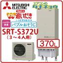 SRT-S372U ��ɩ�ŵ� �������塼�� 370L (�����֡�SRT-S37U) (�����ľ��) (/SRT-S372U/)