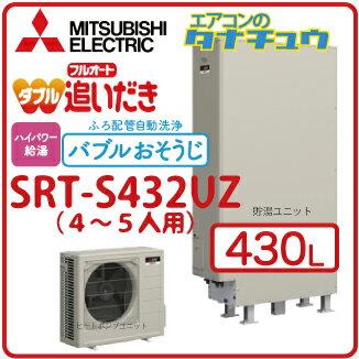 SRT-S432UZ 三菱電機 エコキュート 430L (旧品番:SRT-S43UZ) (メーカー直送)  (/SRT-S432UZ/):エアコンのタナチュウ 店 SRT-S432UZ 三菱電機 エコキュート 430L (旧品番 SRT-S43UZ)