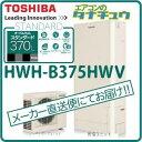 納期3月中旬頃 HWH-B375HWV 東芝 エコキュート フルオート 370L 高圧力(薄型) 一般地 (メーカー直送) (/HWH-B375HWV/)