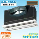 K-DGKS9D(T) オーケー器材 ライン標準吹出ユニット(低形) 接続径:φ200(/K-DGKS9D-T/)