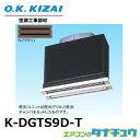 K-DGTS9D(T) オーケー器材 ライン標準吹出ユニット 接続径:φ200(/K-DGTS9D-T/)