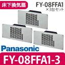 (即納在庫有)(基本送料無料) FY-08FFA1-3 3台セット パナソニック 換気扇 床下換気扇FY-08FFA1