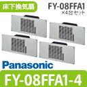 (即納在庫有)【本州送料無料】 FY-08FFA1-4 4台セット パナソニック 換気扇 床下換気扇FY-08FFA1