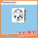 FY-20P5 パナソニック 一般換気扇排気 スタンダード形 連動式シャッター 引きひも式スイッチ (即納在庫有) (/FY-20P5/)