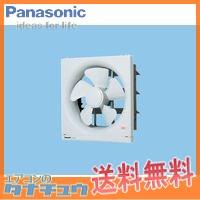 FY-25AF5 パナソニック 一般換気扇排気 スタンダード形 風圧式シャッター (壁スイッチ別売) (/FY-25AF5/)