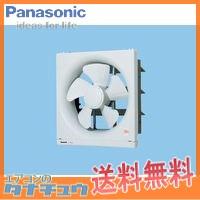 FY-30AF5 パナソニック 一般換気扇排気 スタンダード形 風圧式シャッター (壁スイッチ別売) (/FY-30AF5/)