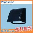 FY-HDS25-K パナソニック 一般換気扇用部材屋外フード 25cm用 鋼板製 組立式 色:ブラック (/FY-HDS25-K/)