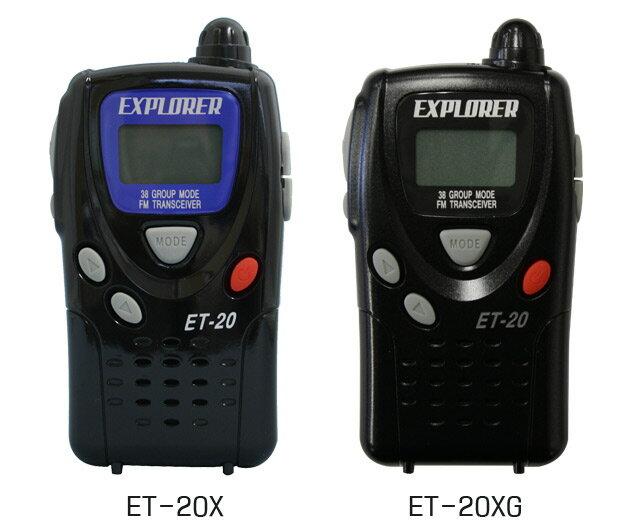 ET-20X トランシーバー エフ・アール・シー(F.R.C) イヤホンマイク付 2台組 EXPLORER