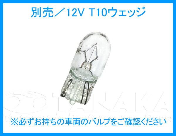 スーパーカブC50/70カブ90用12V電球セットクリアウインカー電球≪田中商会★モンキー田中≫