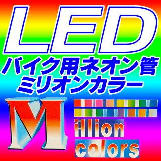 摩托車萬顏色 ★ LED 霓虹燈管下汽車套件