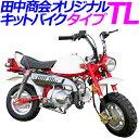 【予約販売 次回6月上旬入荷予定】【新車】キットバイクタイプTL レッド 50ccエンジン搭載