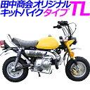 【予約販売 5月下旬以降 入荷予定】【新車】キットバイクタイプTL イエロー 50ccエンジン搭載