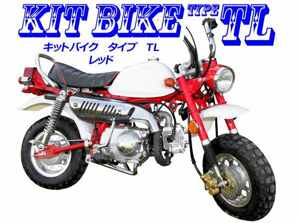 【新車】キットバイクタイプTL レッド 50c...の紹介画像2