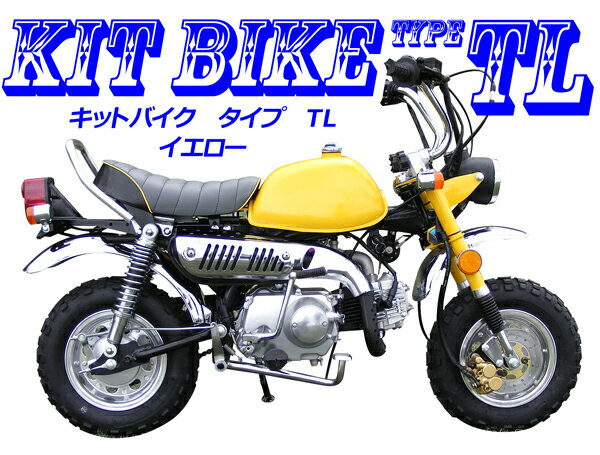【新車】キットバイクタイプTL イエロー 90...の紹介画像2