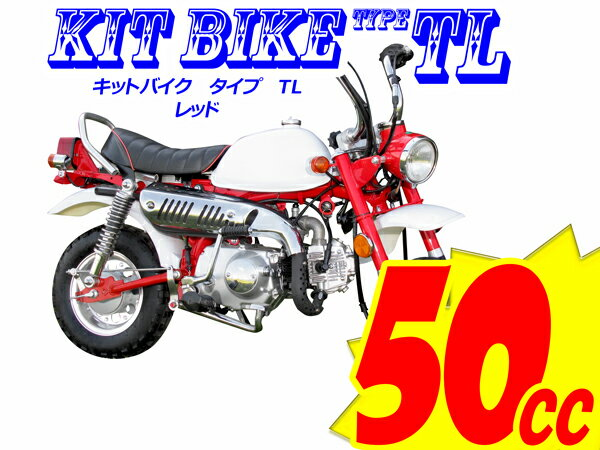 【新車】キットバイクタイプTL レッド 50cc...の商品画像