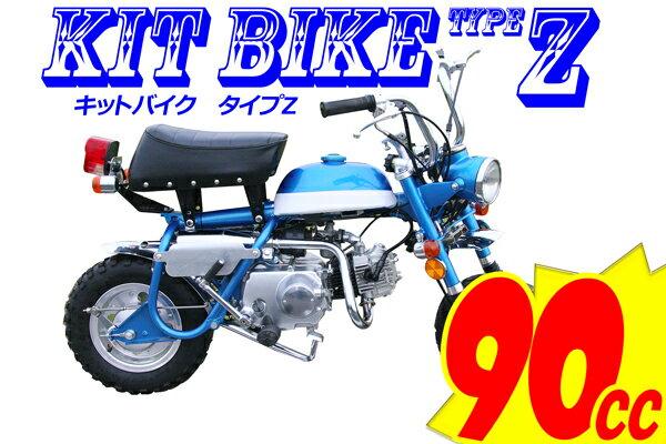 【新車】キットバイクタイプZ 90ccエンジン搭載