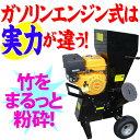 【送料無料】パワフル13馬力家庭用粉砕機 エンジン式【smtb-MS】