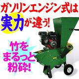 送料無料】パワフル6.5馬力家庭用粉砕機エンジン式【smtb-MS】