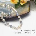 【アコヤ真珠】5-6mmマルチカラーロングネックレス85cm【送料無料】【smtb-m】【真珠 パール】【ネコポス便も承ります】