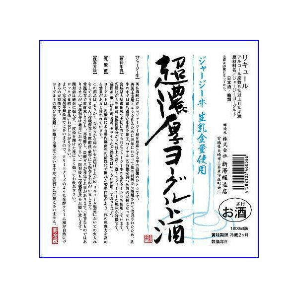 ヨーグルト酒 超濃厚 ジャージーヨーグルト酒 720ml 宮城 新澤醸造店