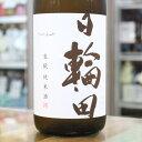 日本酒 日輪田 ひわた きもと 純米酒 1.8L 1800ml 宮城 萩野酒造