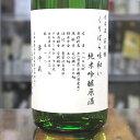 日本酒 萩の鶴 はぎのつる くりはら味和い純米吟醸 原酒 火入れ 1.8L 1800ml 宮城 萩野酒造