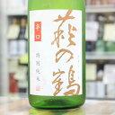 日本酒 萩の鶴 はぎのつる 特別純米 美山錦60 辛口 720ml 宮城 萩野酒造