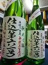 日本酒, 燒酒 - 上喜元(じょうきげん)渾身 純米吟醸 無濾過生原酒 仕込み61号 1.8L