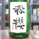 日本酒 富久長 ふくちょう 秋櫻 こすもす 純米吟醸 ひやおろし 720ml 広島 今田酒造本店
