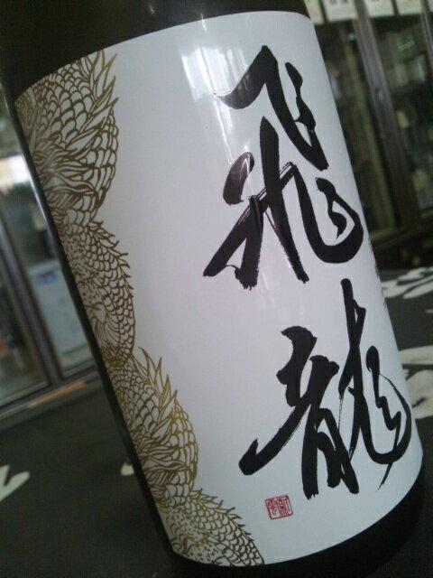 日本酒 飛龍 ひりゅう 純米大吟醸 720ml...の紹介画像2