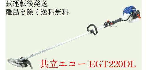 共立 エコー EGT220DL 刈払機 草刈機 草刈機 刈払機:田んぼや 送料無料 老舗農機店が安心組立て・試運転済で発送致します!