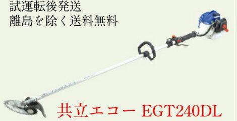 共立 エコー EGT240DL 草刈機 刈払機