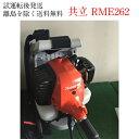 共立 やまびこ 刈払機・草刈機RME262LT 背負いハンドル 軽量タイプ 刈払機