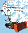 【新型】【共立】自走除雪機BSG800-2B(スノーグレーダー)【小型除雪機】【バッテリー2個】取り寄せ品の為、メーカー在庫切れの場合がございます。
