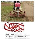三菱農機 スパイラルローター 三菱管理機MM200 MM300 MM306 MM307 MM308 MM25 MM305 MM27 MM255 MM256 MM257 用