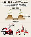 三菱農機 大豆土寄せセットDX 三菱管理機 耕運機 MMR600UN用