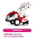 三菱農機 管理機 耕運機 MMR600ARプロ農家 西濃運輸営業所止め 送料無料