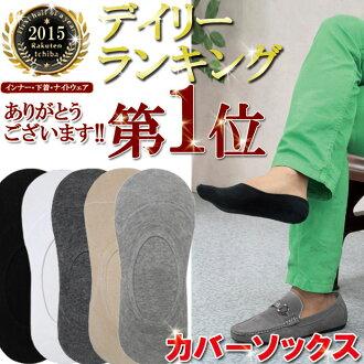 Solid foot cover / cover socks (sneakers socks ankle socks socks unisex pumps mens Womens white white black black grey)