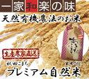 天然有機農法プレミアム自然乾燥米(秋田こまち)玄米または白米5kg