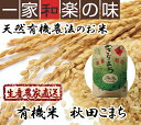 天然有機農法 有機米秋田こまち 玄米または白米5kg