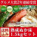 たね坊の熟成ぬか床セット 1.5kg(ぬかどこ)