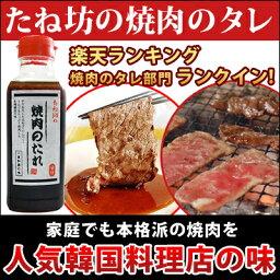 たね坊の豚丼のタレ【豚丼のたれ】【豚丼のタレ】【焼肉のたれ】【調味料】【グルメ201212_食品】【RCP】