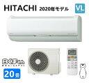 日立 ルームエアコン 冷暖除湿 凍結洗浄 VLシリーズ RAS-VL63K2:(RAS-VL63K2-W + RAC-VL63K2 + リモコン )・単200V・20畳・R02 ∴旧RAS-VL63J2 白くまくん HITACHI しろくまくん