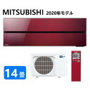 三菱 ルームエアコン 霧ヶ峰 冷暖・除湿・ムーブアイ・風除・FLシリーズ・MSZ-FLV4020S(R):(MSZ-FLV4020S-R-IN + MUZ-FLV4020S + リモコン )・単200V・14畳・2020年モデル∴ ボルドーレッドMSZ-FLV4019S-R) MITSUBISHI