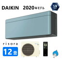 ダイキン ルームエアコン 冷暖・除湿・SXシリーズ S36XTSXS(A):(F36XTSXS(A) + R36XSXS + リモコン )・ 12畳・2020年モデル∴ ソライロ (旧品番 S36WTSXS(A)) DAIKIN